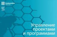 Журнал «Управление проектами и программами»
